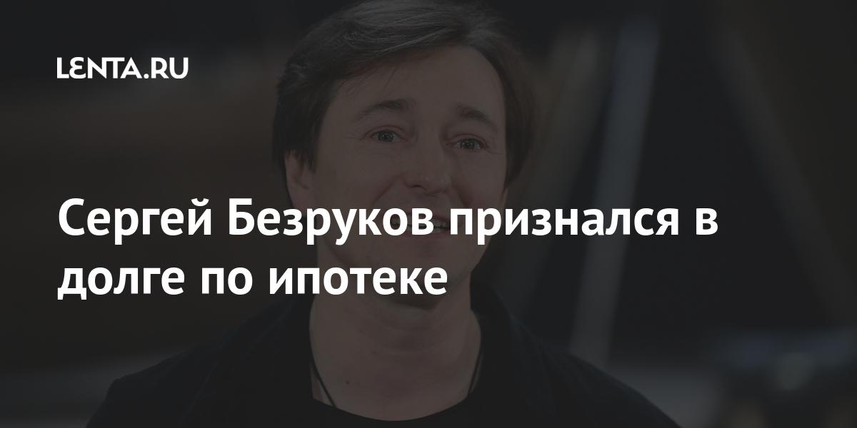 Сергей Безруков признался в долге по ипотеке Дом