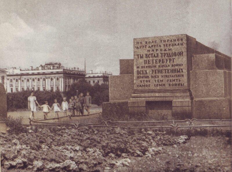 Памятник борцам революции. Фрагмент. 1955 год, СССР, история, ленинград, факты