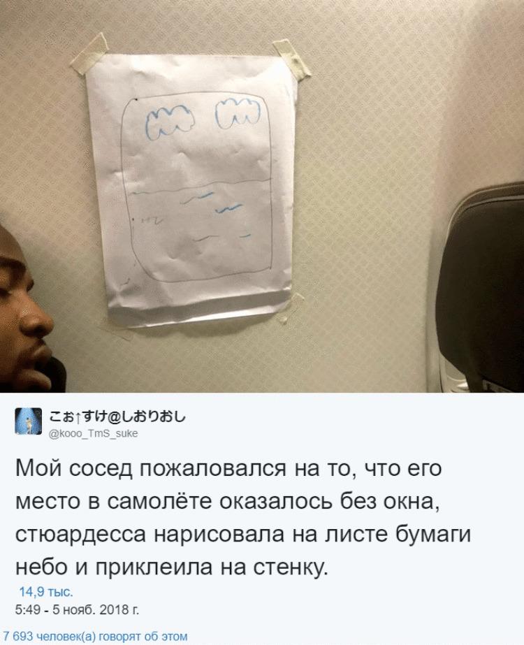 Пассажир выбрал место у окна, но его там не оказалось. Стюардесса нашла остроумный выход из ситуации