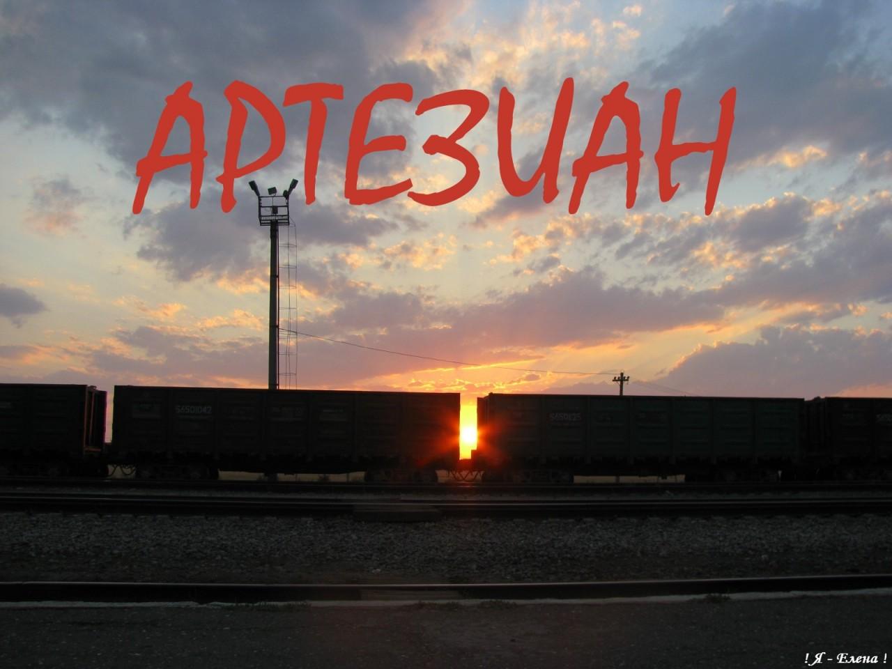 Путешествие, длиною в жизнь - 4 : Артезиан