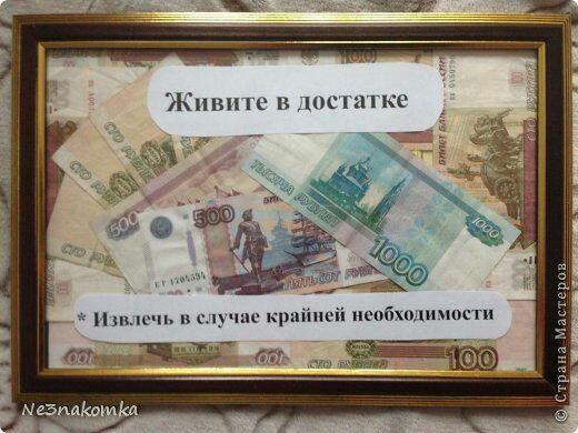 отим денежное поздравление на свадьбу деньгами оригинально табличек