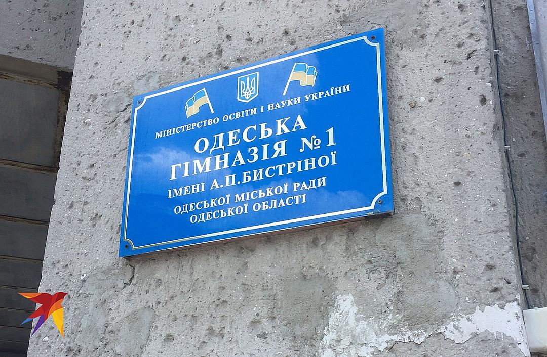 Одесса не сдает русский язык и шутит над Зеленским