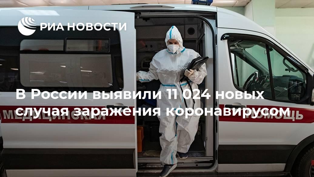 В России выявили 11 024 новых случая заражения коронавирусом Лента новостей