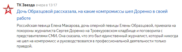 Интервью с покойницей: телеканал «Звезда» оскандалился на похоронах Доренко