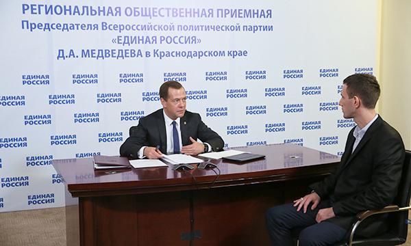 Медведев провел прием граждан по случаю дня рождения «Единой России»