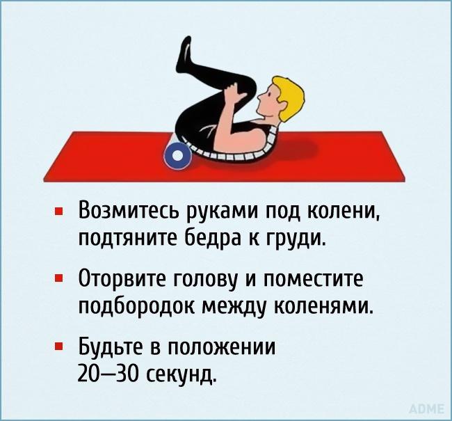 Возмитесь руками под колени подтяните бедра к груди ОТОРВИТЕ ГОЛОВУ И ПОМЕСТИТЕ подбородок МЕЖДУ КОЛЕНЯМИ Будьте в положении 20 30 секунд
