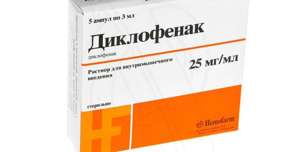 Курс лечения диклофенаком уколы