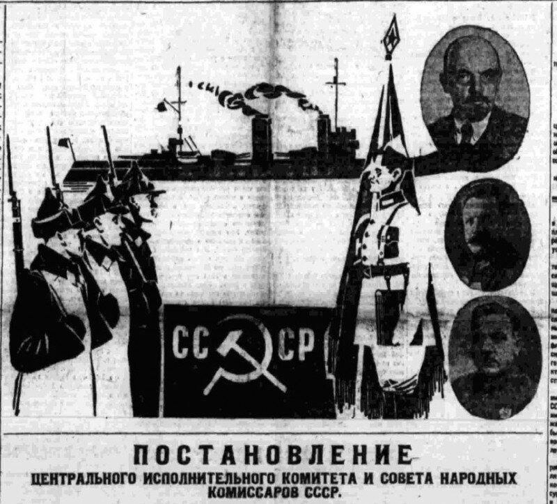 """Композиция на 1-й странице """"Правды"""" в день 10-летия Красной Армии (23 февраля 1928). история, ретро, фото"""