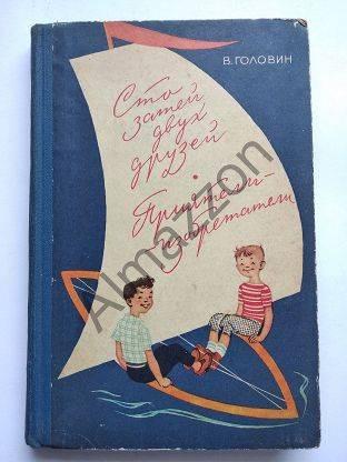 Назад в СССР. Информация для советских детей история
