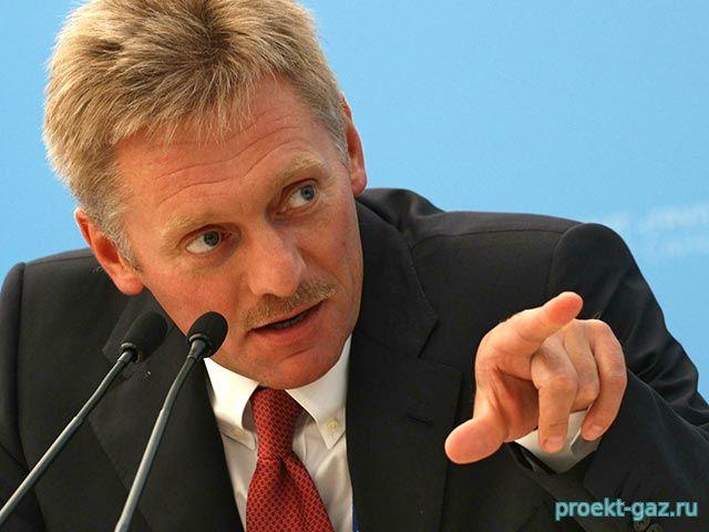 В Кремле указали на важность надежной системы газоснабжения Европы