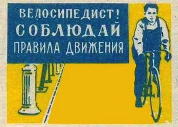 10 полезных правил, которые должен знать каждый велосипедист