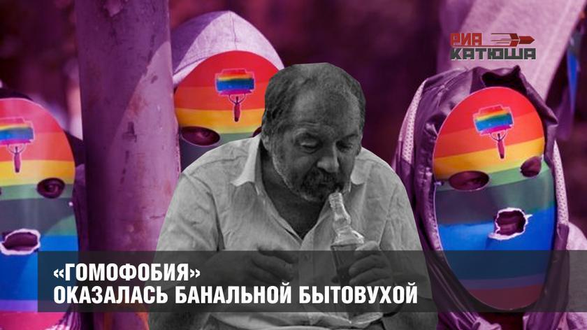 «Гомофобия» оказалась банальной бытовухой