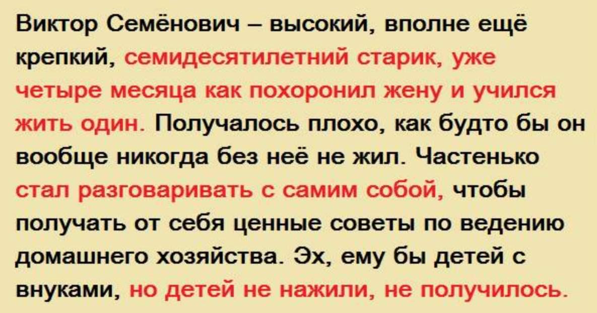 — История про старика, котор…