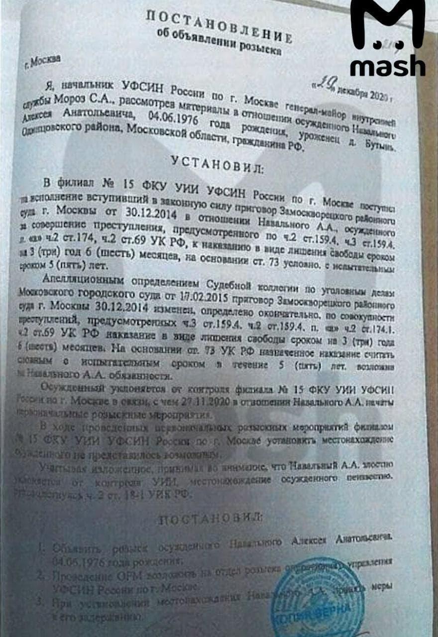 MASH: Алексей Навальный находится в федеральном розыске с 29 декабря прошлого года. ноября, Навальный, скрин, итоге, сентября, сообщив, находится, реабилитации, возвращение, ничего, скажетВ, фсиновцы, уведомил, решили, уклоняется, контроля, начались, предварительные, розыскные, мероприятия