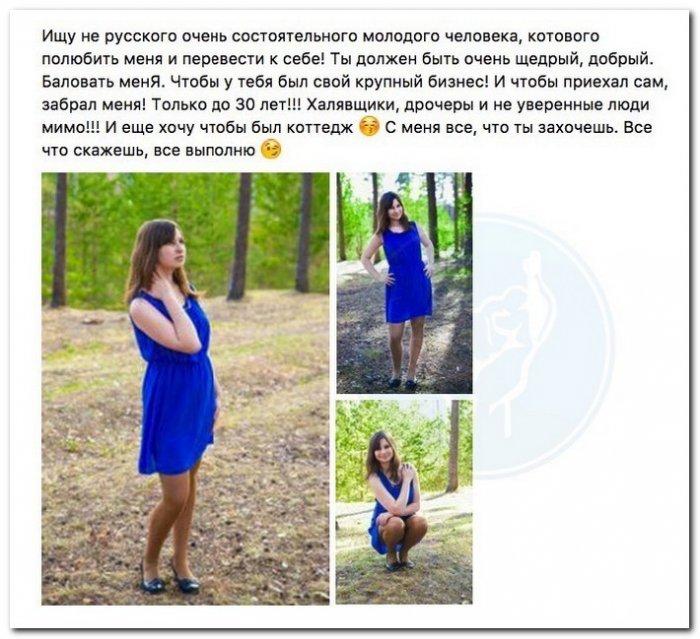 Девушка ищет спонсора (6 фото)