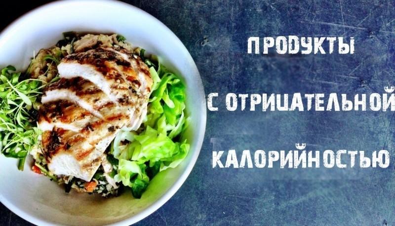 Топ-5 продуктов с отрицательной калорийностью