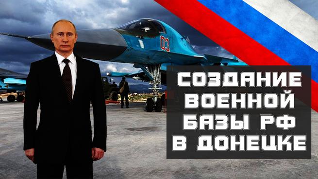 Реальный этап создания оперативной базы ВКС России в Донецком аэропорту?
