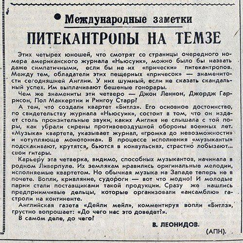 Как в СССР в конце 1960-х описывали «Битлз»