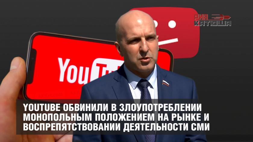 YouTube обвинили в злоупотреблении монопольным положением на рынке и воспрепятствовании деятельности СМИ россия