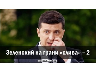 Зеленский на грани «слива» ― 2 украина