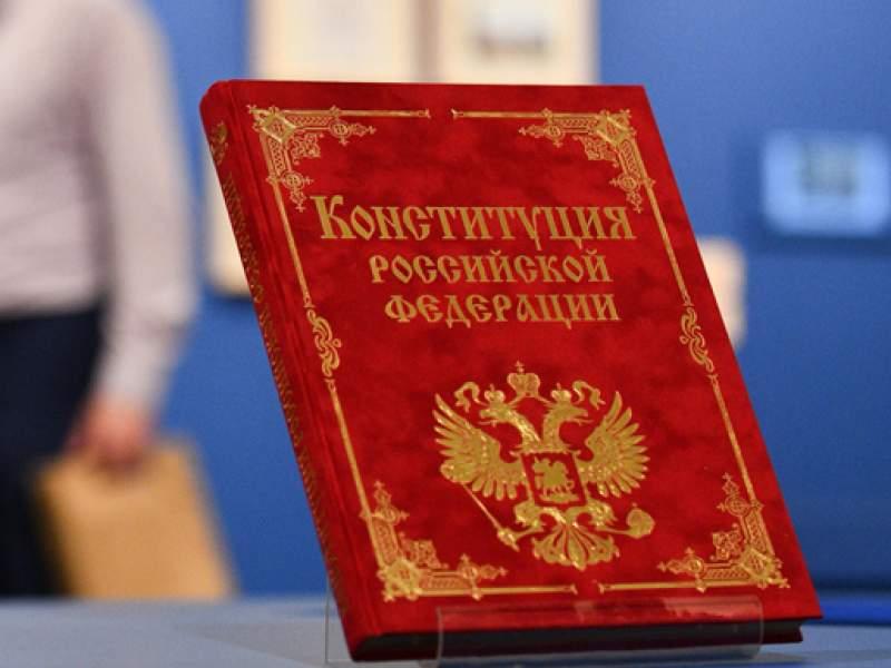 Какие поправки точно появятся в Конституции РФ конституция,поправки,россия