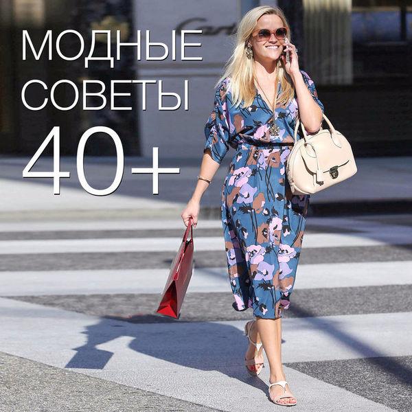 Мода для женщин за 40: советы стилистов, которые стоит запомнить