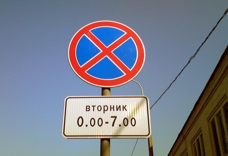 Сломался Под Знаком Остановка Запрещена