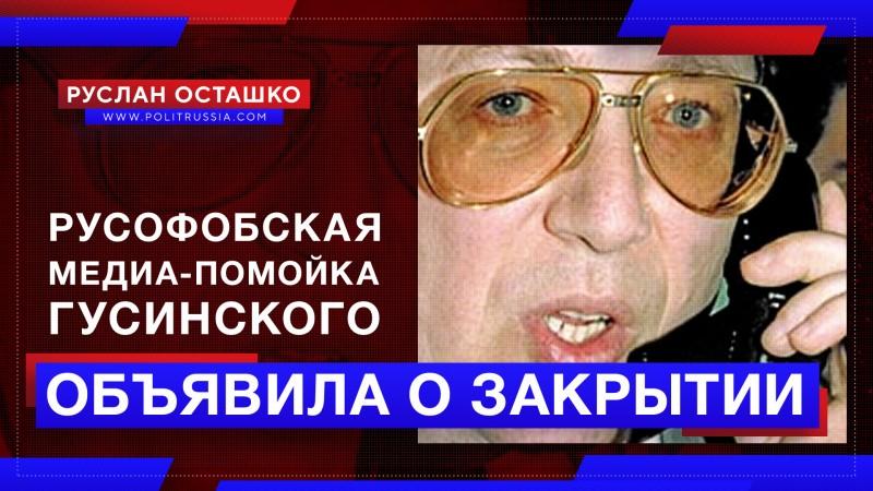 Русофобская медиа-помойка Гусинского объявила о закрытии