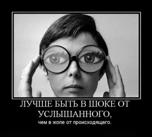 Подборка интересных демотиваторов из нашей жизни демотиваторы свежие,картинки с надписями,приколы,смешные демотиваторы,смешные комментарии,юмор