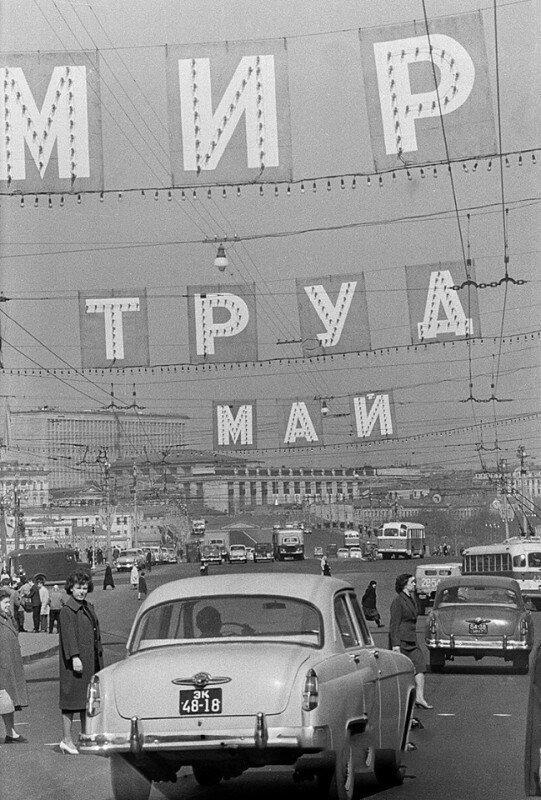 «Мир, Труд, Май», классический майский лозунг в СССР (Москва, 1960-е) история, ретро, фото