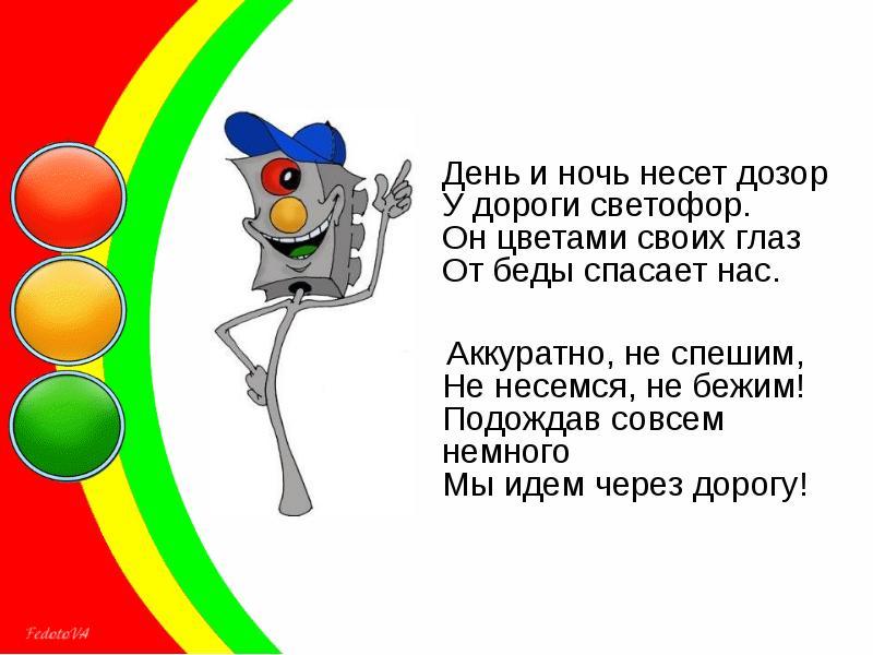 Международный день светофора картинка
