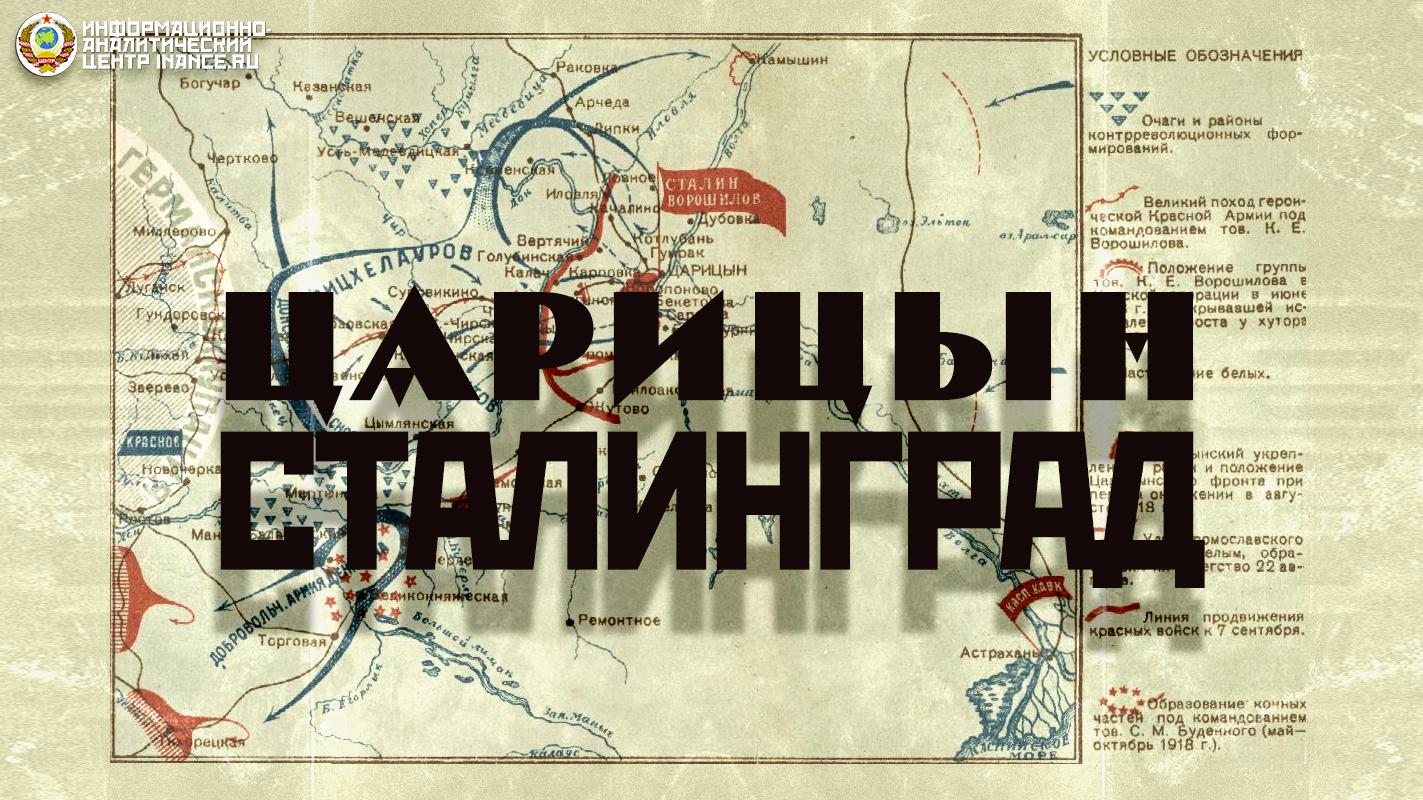 Картинки по запроÑу Ñталинград 1925