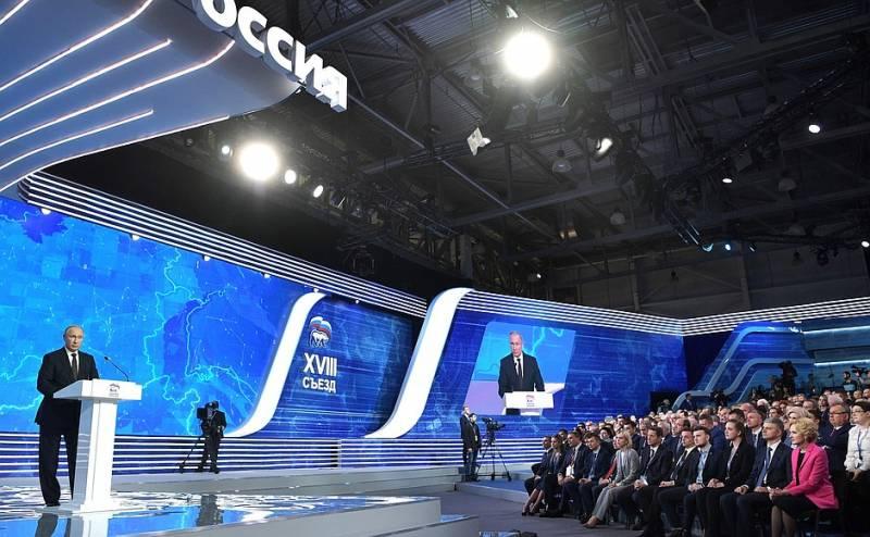 Путин призвал «Единую Россию» работать на результат