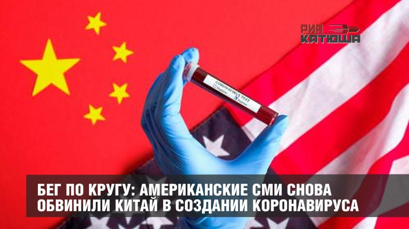 Бег по кругу: американские СМИ снова обвинили Китай в создании коронавируса геополитика