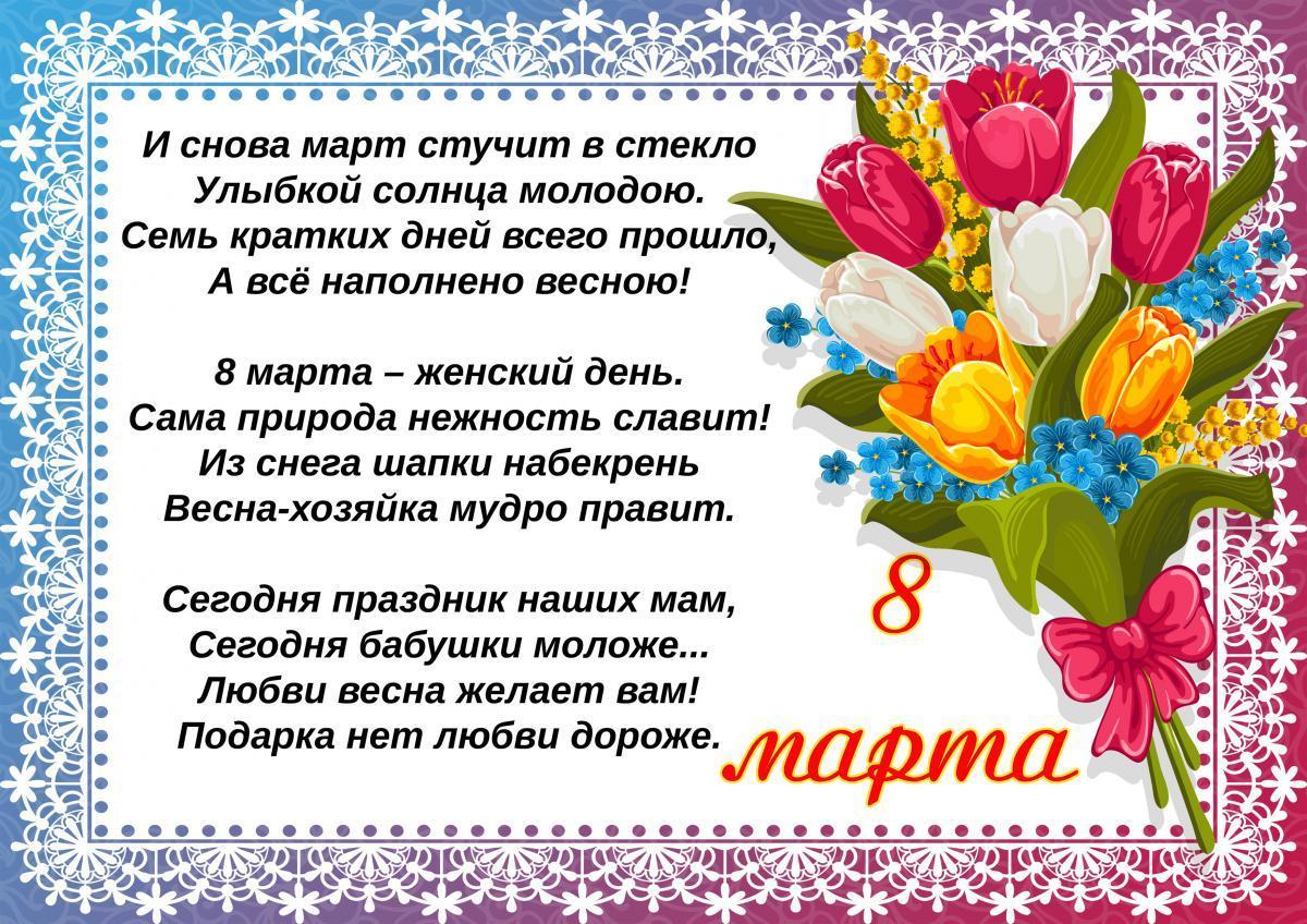 Шутливые стихи на 8 марта для детей