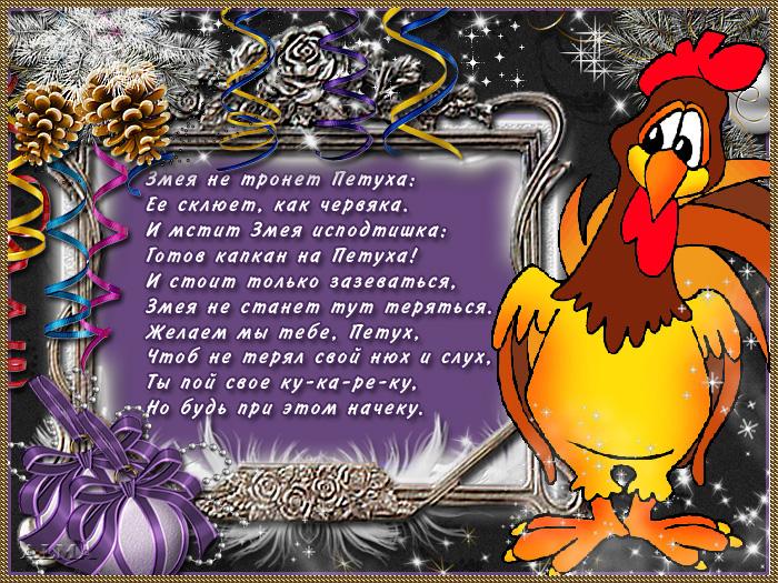 Поздравления новогоднее год петуха