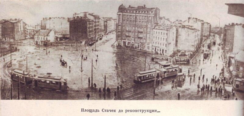 Площадь Стачек до реконструкции... 1955 год, СССР, история, ленинград, факты
