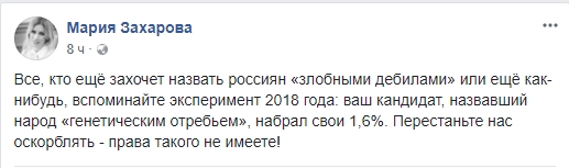 «Права не имеете», — Мария Захарова указала Макаревичу на его место