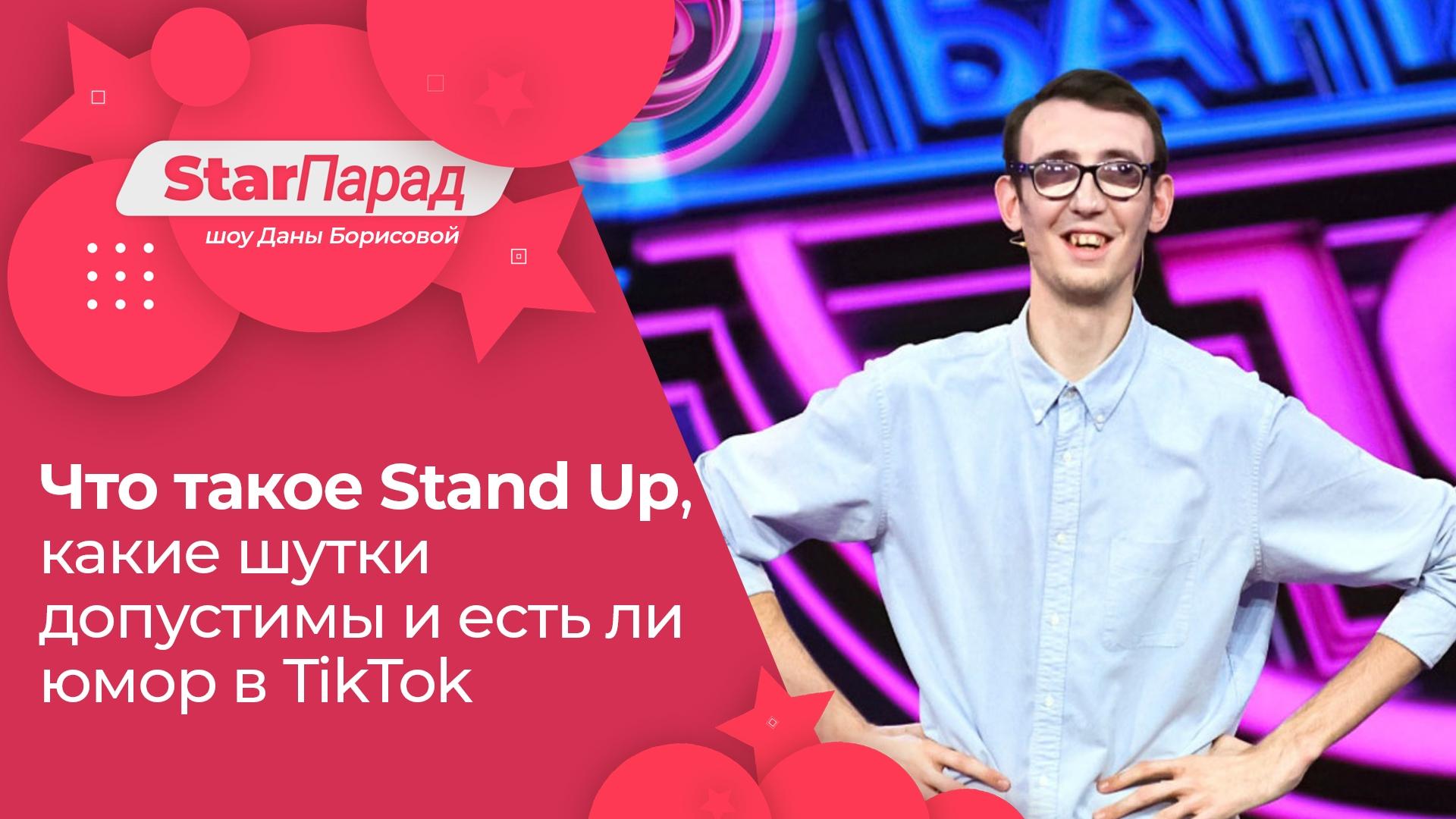 Star Парад. Что такое Stand Up, какие шутки допустимы и есть ли юмор в TikTok Видео
