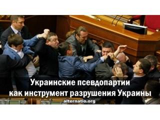 Украинские псевдопартии как инструмент разрушения Украины украина
