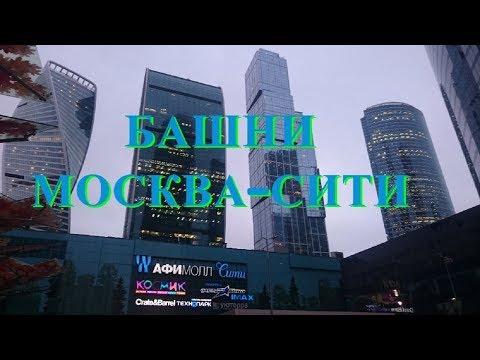 Башни Москва - Сити