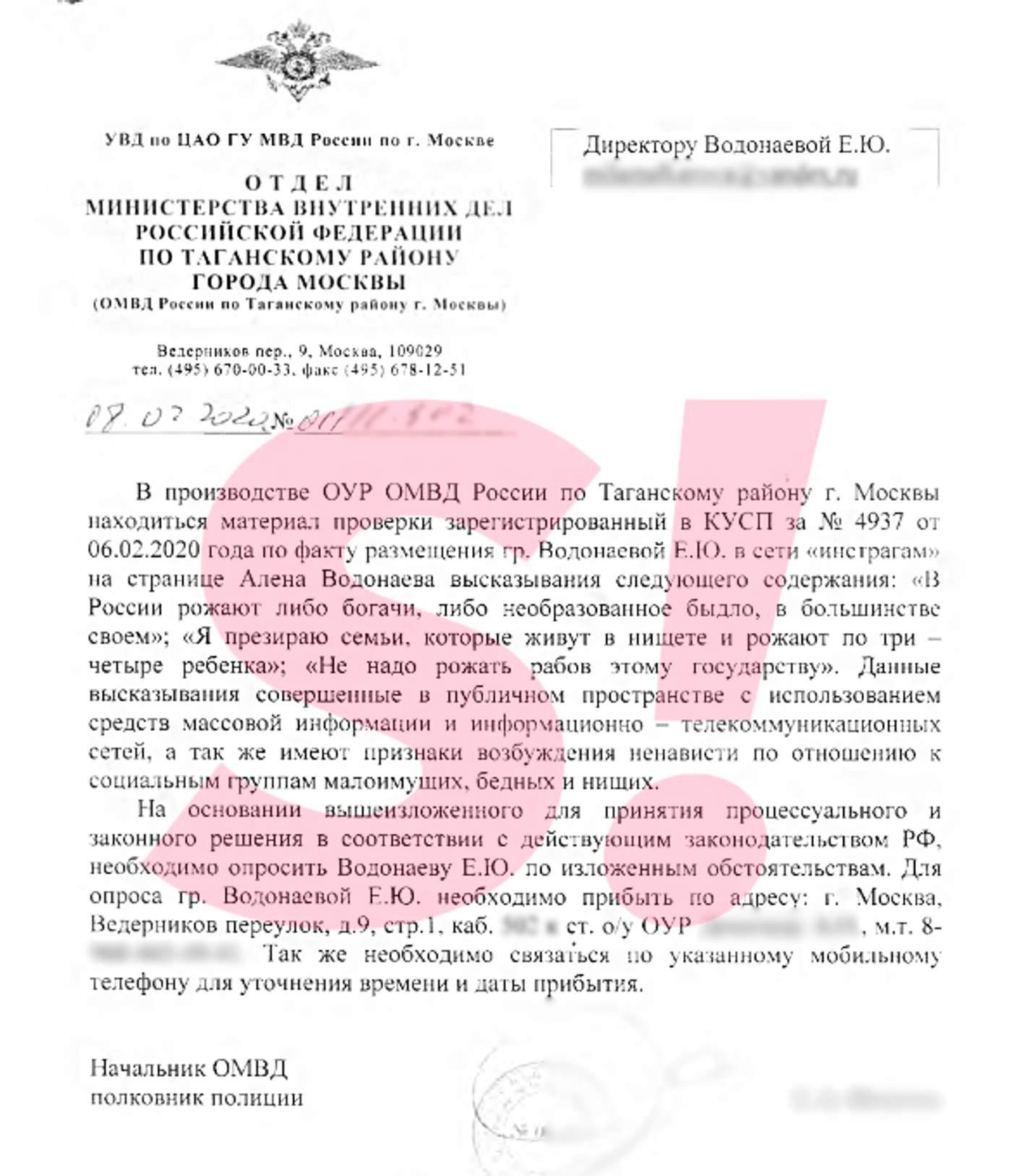 Алену Водонаеву вызвали в полицию из-за публикации об абортах, призывающей «не рожать рабов государству» аборты,водонаева,донос,МВД,общество,россияне