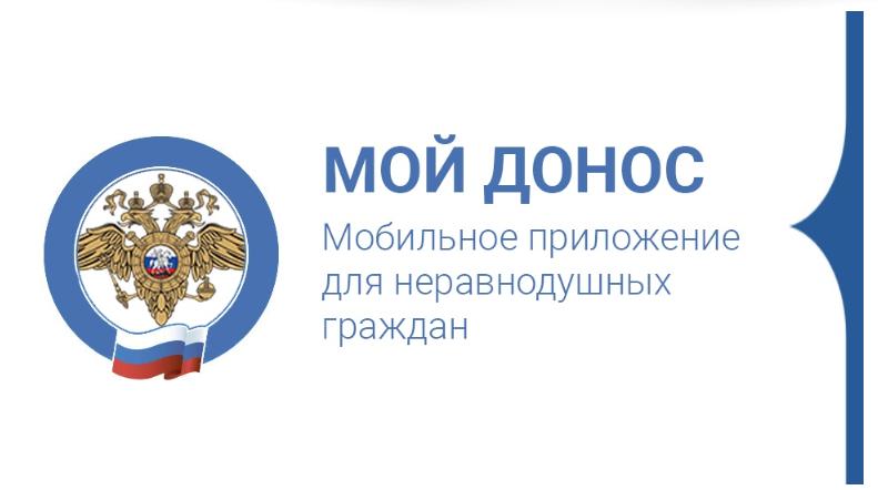 Приложение «Мой донос» станет доступным в смартфонах россиян с 1 января 2020 года власть,общество,россияне,юмор