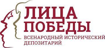 """Всенародный исторический депозитарий """"Лица Победы"""""""