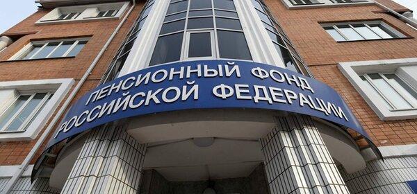 Генпрокуратура России решила проверить ПФР!