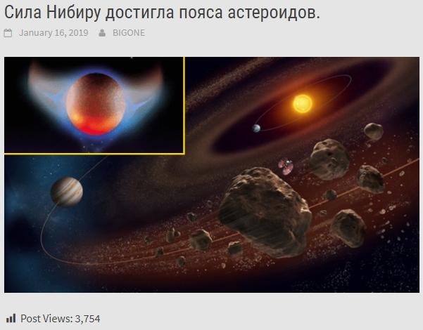 Сила Нибиру достигла пояса астероидов.