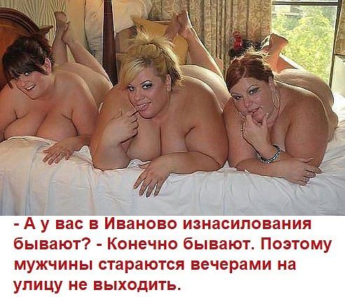 А у вас в Иваново изнасилова…