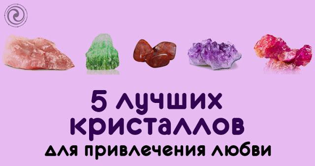 5 ЛУЧШИХ КРИСТАЛЛОВ ДЛЯ ПРИВЛЕЧЕНИЯ ЛЮБВИ