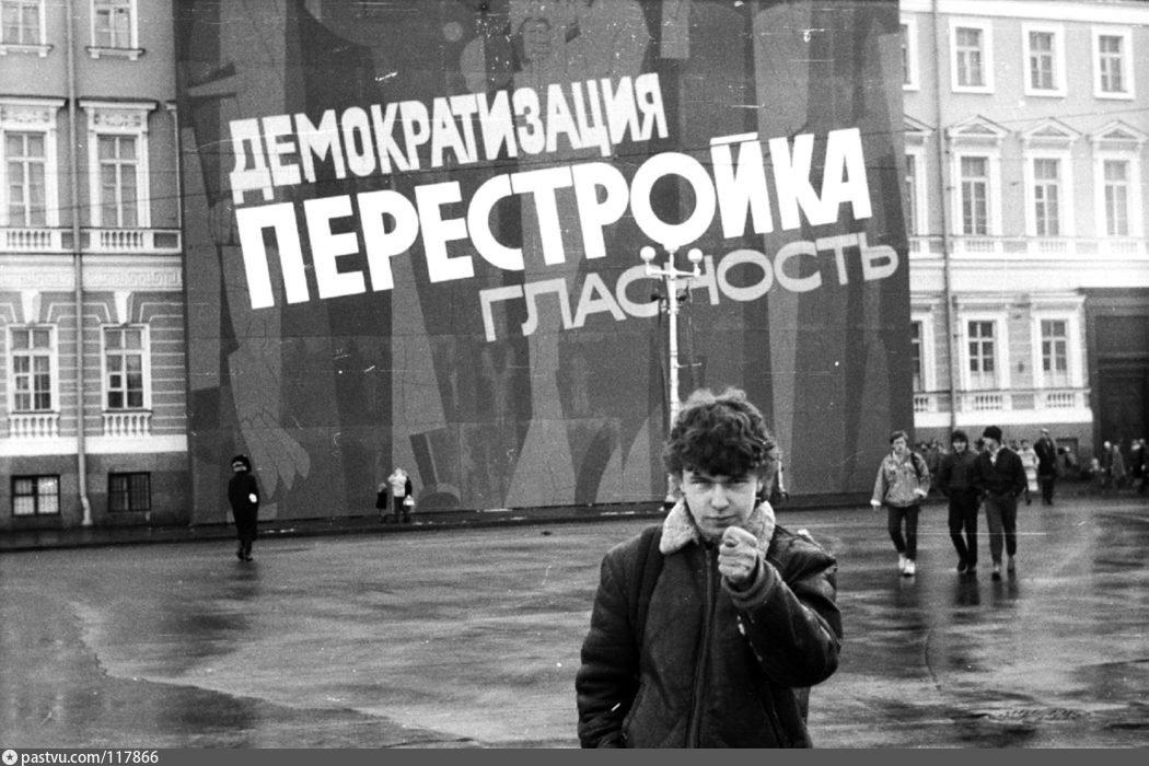 Вспоминая горбачёвскую перестройку, съезды народных депутатов, Сахарова…