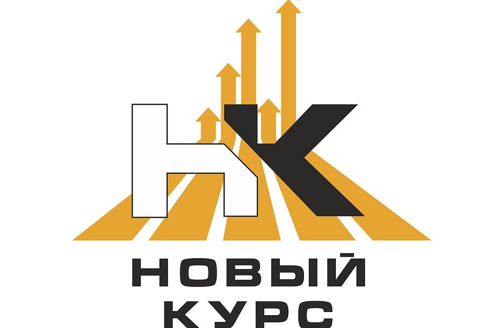Промышленник и политик Константин Бабкин: Нашей стране нужен Новый курс! россия